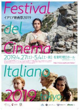 イタリア映画祭 ~L'uomo che comprò la luna~の画像