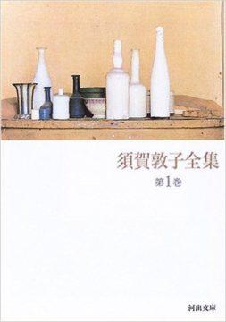 須賀 敦子さんの本の画像